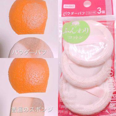 みーさん☆。.:*・゜さんの「ザ・ダイソーパウダーパフ ベルト付 3個 ふんわりコットン<パフ・スポンジ>」を含むクチコミ
