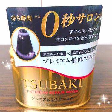 プレミアムリペアマスク/TSUBAKI/ヘアパック・トリートメントを使ったクチコミ(1枚目)