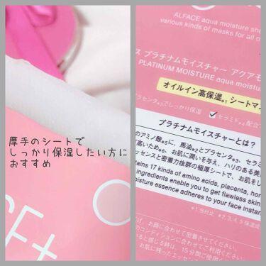 プラチナムモイスチャー アクアモイスチャーシートマスク/ALFACE+/シートマスク・パックを使ったクチコミ(2枚目)