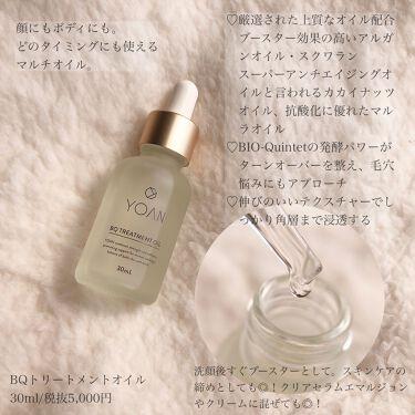 フルラインセット/YOAN/化粧水を使ったクチコミ(8枚目)