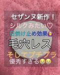リンカ🐰のクチコミ「1月23日発売!  セザンヌの新作...」