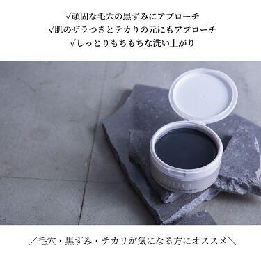 デュオ ザ クレンジングバーム ブラック/DUO/クレンジングバームを使ったクチコミ(6枚目)