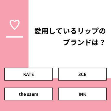 ステラ on LIPS 「【質問】愛用しているリップのブランドは?【回答】・KATE:9..」(1枚目)