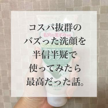 アロエスクラブ洗顔/エブリッシュ/洗顔フォームを使ったクチコミ(1枚目)