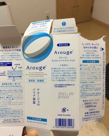 モイスチャー ミストローション II (しっとり)/アルージェ/ミスト状化粧水を使ったクチコミ(3枚目)