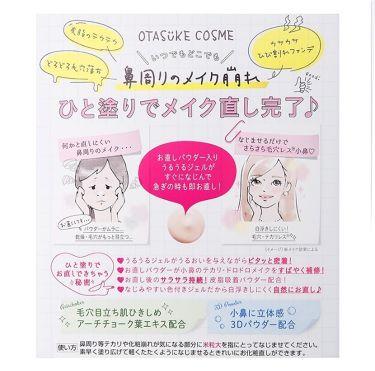 OTASUKE COSME ノーズリメイクジェル OC/pdc/その他スキンケアを使ったクチコミ(4枚目)
