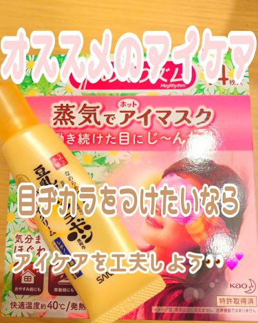 むぎさんの「めぐりズム蒸気でホットアイマスク カモミールジンジャーの香り<その他グッズ>」を含むクチコミ