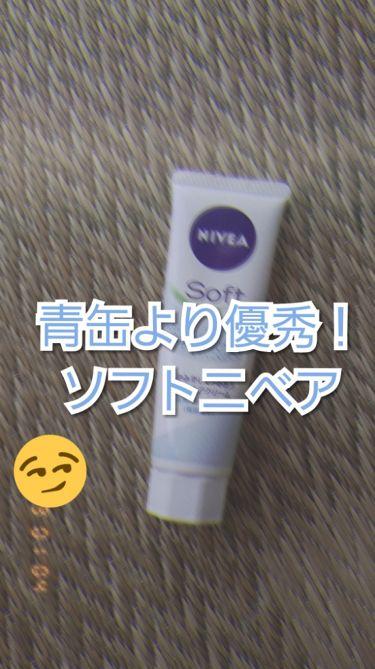 千秋さんの「ニベアニベアソフトスキンケアクリーム<ボディ保湿>」を含むクチコミ