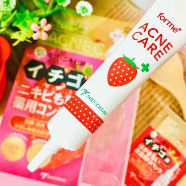イチゴ鼻消し薬用コンシーラー/フォーミィ/コンシーラーを使ったクチコミ(3枚目)
