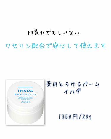 薬用とろけるバーム/IHADA/フェイスオイル・バームを使ったクチコミ(1枚目)