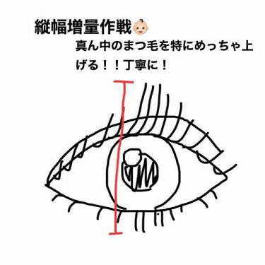 ロング&カールマスカラ アドバンストフィルム/ヒロインメイク/マスカラを使ったクチコミ(4枚目)