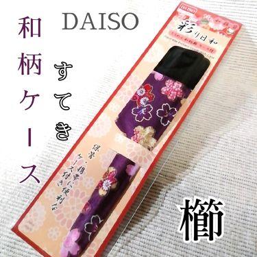彩り日和 ちりめん和柄櫛ケース付/DAISO/その他スタイリングを使ったクチコミ(1枚目)
