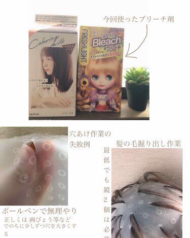 メガメガブリーチ/フレッシュライト/ヘアカラー・白髪染め・ブリーチを使ったクチコミ(3枚目)