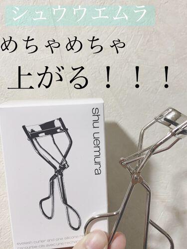 【画像付きクチコミ】こんばんは!shuuemuraのアイラッシュカーラー購入しました!結論から言うとこれめちゃめちゃ上がります✨今まで安いビューラーを使っていたのですが違いにびっくり😳ビューラーなんてなんでも同じと思ってる人に是非使ってみて欲しいです!!...
