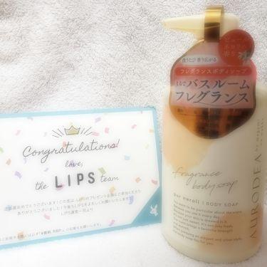 AURODEA by megami no wakka fragrance body soap/RBP/ボディソープを使ったクチコミ(2枚目)