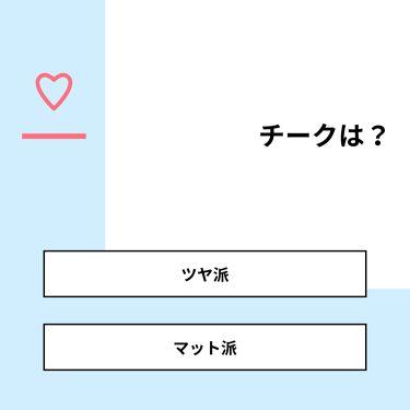 かな on LIPS 「【質問】チークは?【回答】・ツヤ派:66.7%・マット派:33..」(1枚目)