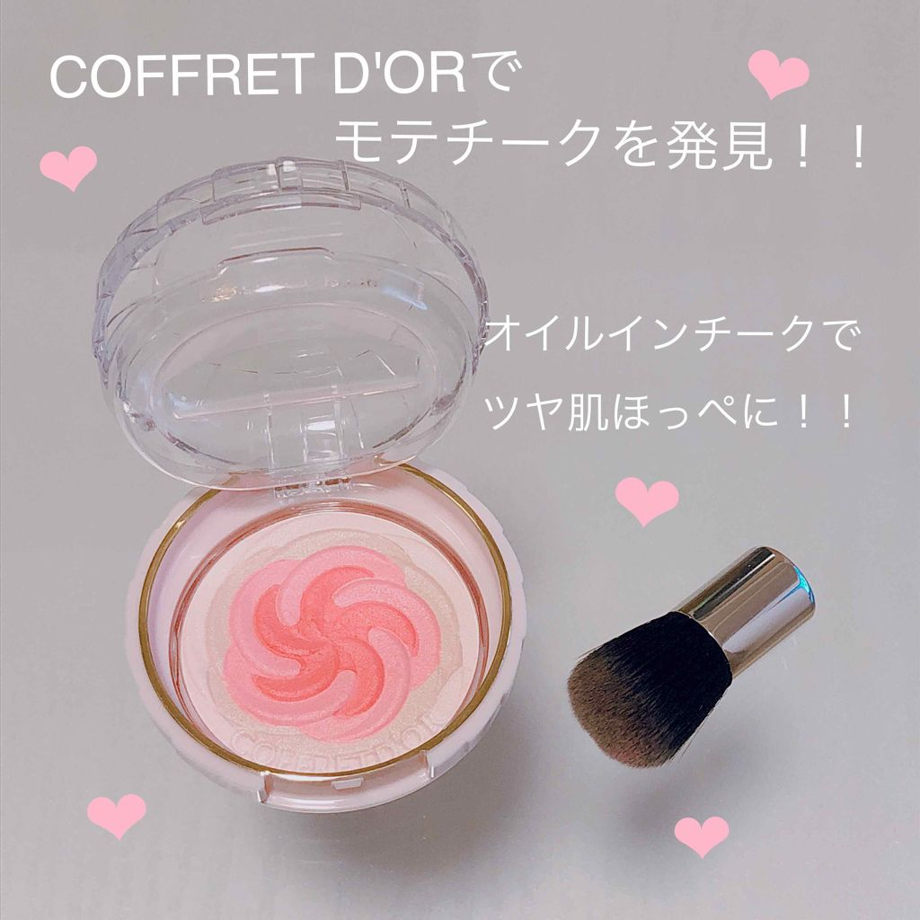 COFFRET D'OR微笑俏顏修容