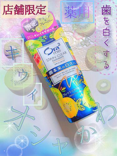 オーラツーミー ステインクリア ペースト/オーラツー/歯磨き粉を使ったクチコミ(1枚目)