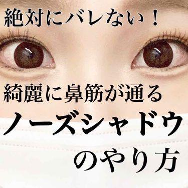 모모_koyagiさんの「セザンヌパウダーアイブロウR<パウダーアイブロウ>」を含むクチコミ