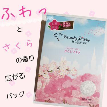 megu_megu💕さんの「我的美麗日記(私のきれい日記)さくらマスク<シートマスク・パック>」を含むクチコミ