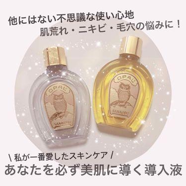天照御御澪さんの「オパール美容原液 オパール R-III<美容液>」を含むクチコミ
