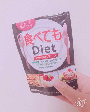 食べてもDiet/井藤漢方製薬/ボディシェイプサプリメントを使ったクチコミ(1枚目)