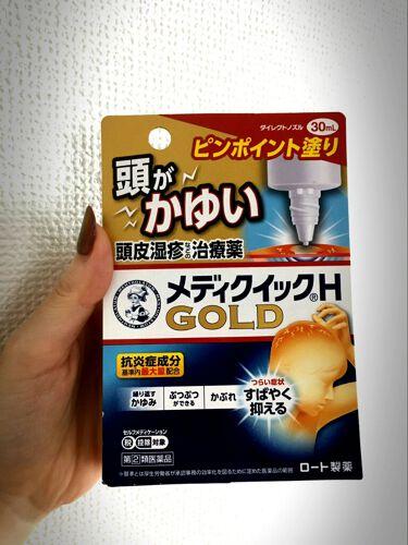 メディクイックHゴールド(医薬品)/メンソレータム/その他を使ったクチコミ(1枚目)