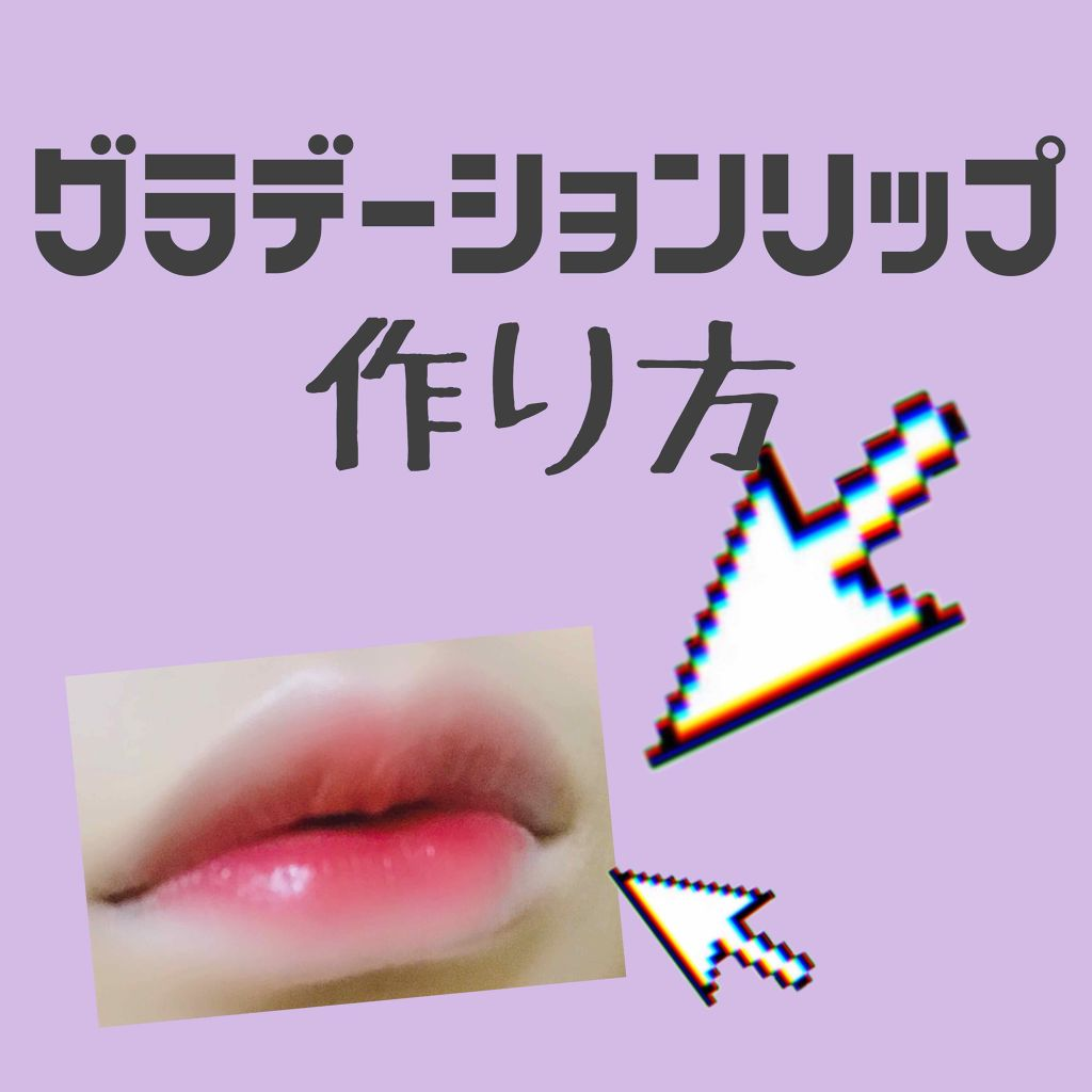 リップティント/オペラ/口紅を使ったクチコミ(1枚目)
