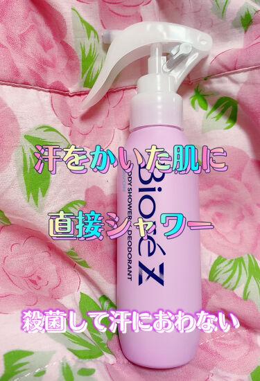 ビオレZ 薬用ボディシャワー/ビオレ/デオドラント・制汗剤を使ったクチコミ(1枚目)