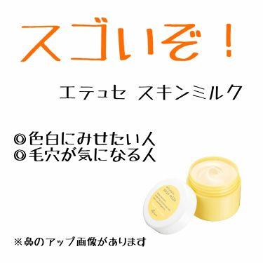 エテュセ スキンミルク/ettusais/フェイスクリームを使ったクチコミ(1枚目)