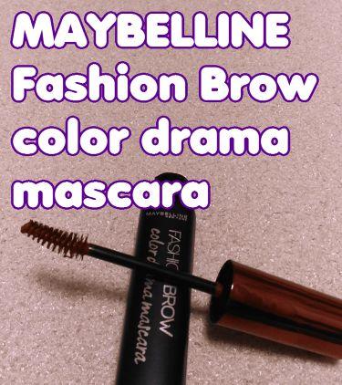 ファッションブロウ カラードラマ マスカラ/MAYBELLINE NEW YORK/眉マスカラを使ったクチコミ(1枚目)