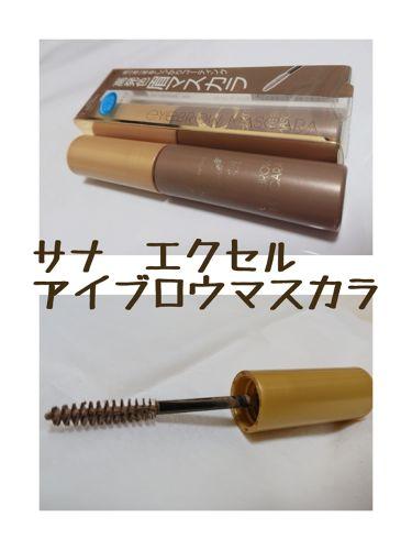 アイブロウマスカラ N/excel/眉マスカラを使ったクチコミ(1枚目)