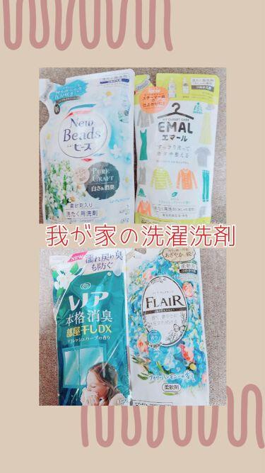 エマール リフレッシュグリーンの香り/エマール/柔軟剤を使ったクチコミ(1枚目)