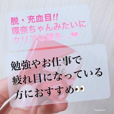 ロートリセ(医薬品)/ロート製薬/その他を使ったクチコミ(1枚目)