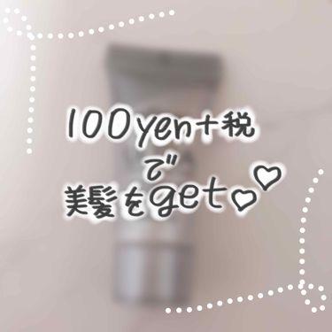 りんりん。さんの「キャンドゥellips hair vitamin ULTRA TREATMENT<シャンプー・コンディショナー>」を含むクチコミ