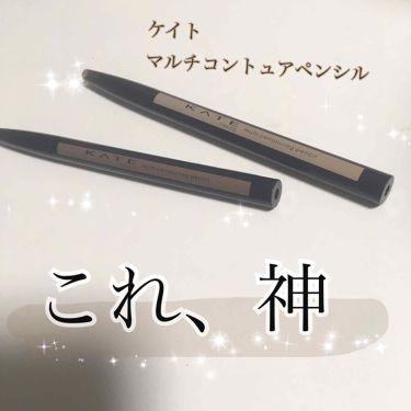 マルチコントゥアペンシル/KATE/ジェル・クリームアイシャドウ by コスメコレクター