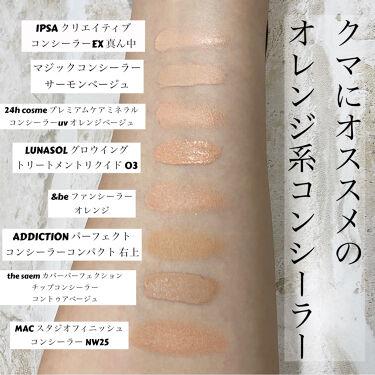 クリエイティブコンシーラーe/IPSA/コンシーラーを使ったクチコミ(2枚目)