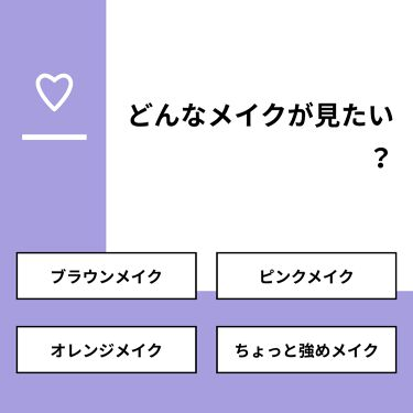 来夢 on LIPS 「【質問】どんなメイクが見たい?【回答】・ブラウンメイク:33...」(1枚目)