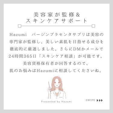 バージンプラセンタサプリ/Hazumi/美肌サプリメントを使ったクチコミ(4枚目)