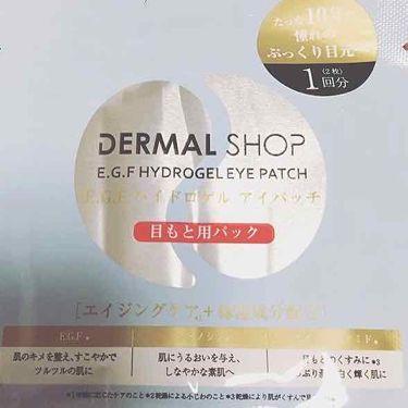 Dermal shop E.G.F Hydrogel Eye Patches/その他/アイケア・アイクリームを使ったクチコミ(1枚目)