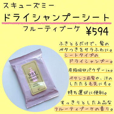 ドライシャンプーシート/スキューズミー/デオドラント・制汗剤を使ったクチコミ(2枚目)