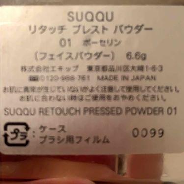 リタッチ プレスト パウダー/SUQQU/プレストパウダーを使ったクチコミ(2枚目)