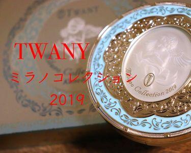 oz.designさんの「トワニートワニー ミラノコレクション2019<プレストパウダー>」を含むクチコミ