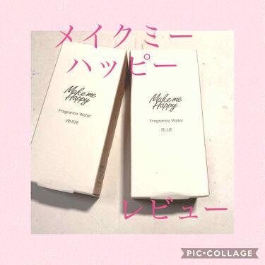 メイクミーハッピー フレグランスウォーター ホワイト/CANMAKE/香水(レディース)を使ったクチコミ(1枚目)