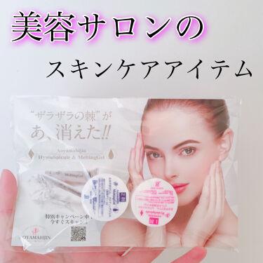 ヒアルスピクル&メルティングジェル/東京青山美人研究所/美容液を使ったクチコミ(1枚目)
