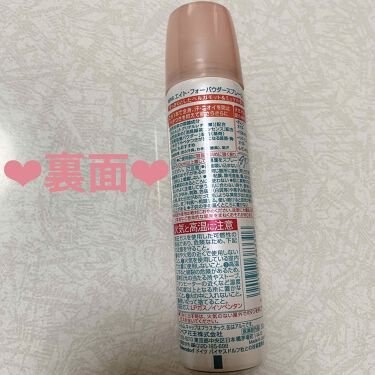 パウダースプレー(無香料)/8x4/デオドラント・制汗剤を使ったクチコミ(4枚目)