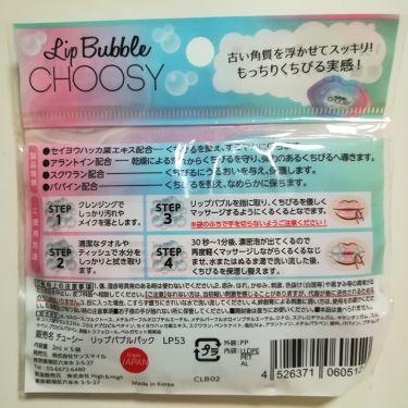 リップパック/CHOOSY/リップケア・リップクリームを使ったクチコミ(2枚目)