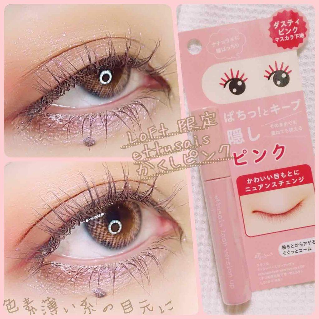 粉紅色睫毛膏及眼妝