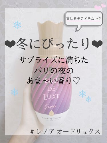 レノア オードリュクス スタイル ブルーミングパッション/レノア/香り付き柔軟剤・洗濯洗剤を使ったクチコミ(1枚目)