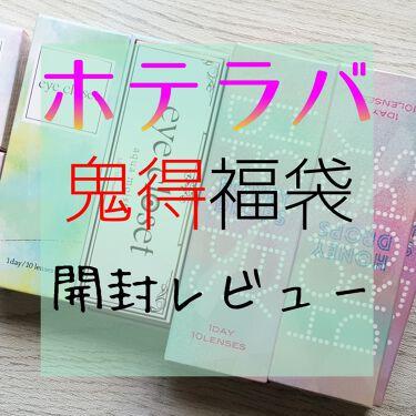 カラコン/カラーコンタクトレンズを使ったクチコミ(1枚目)